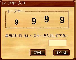 レースキー@9999