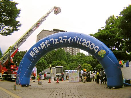 防災フェスタ2009