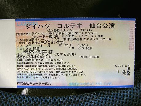 コルテオ仙台公演1