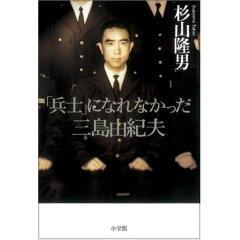 兵士になれなかった三島由紀夫