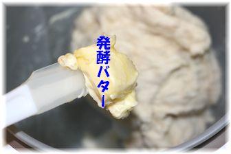 発酵バター投入~