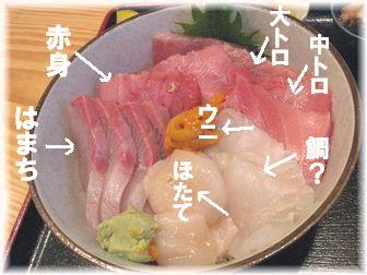 伊勢屋 2 (海鮮丼)