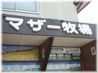 2007.5.8 マザー牧場
