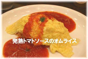 完熟トマトソースのオムライス