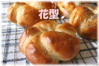 本日のパン 1