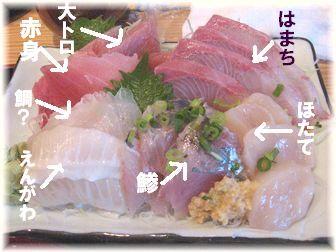 伊勢屋 3 (お刺身定食 上)