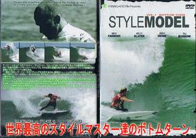 サーフィンDVD-STYLE MODELスタイルモデルvol.1 BOTTOM TURN