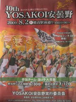 yosakoi 01
