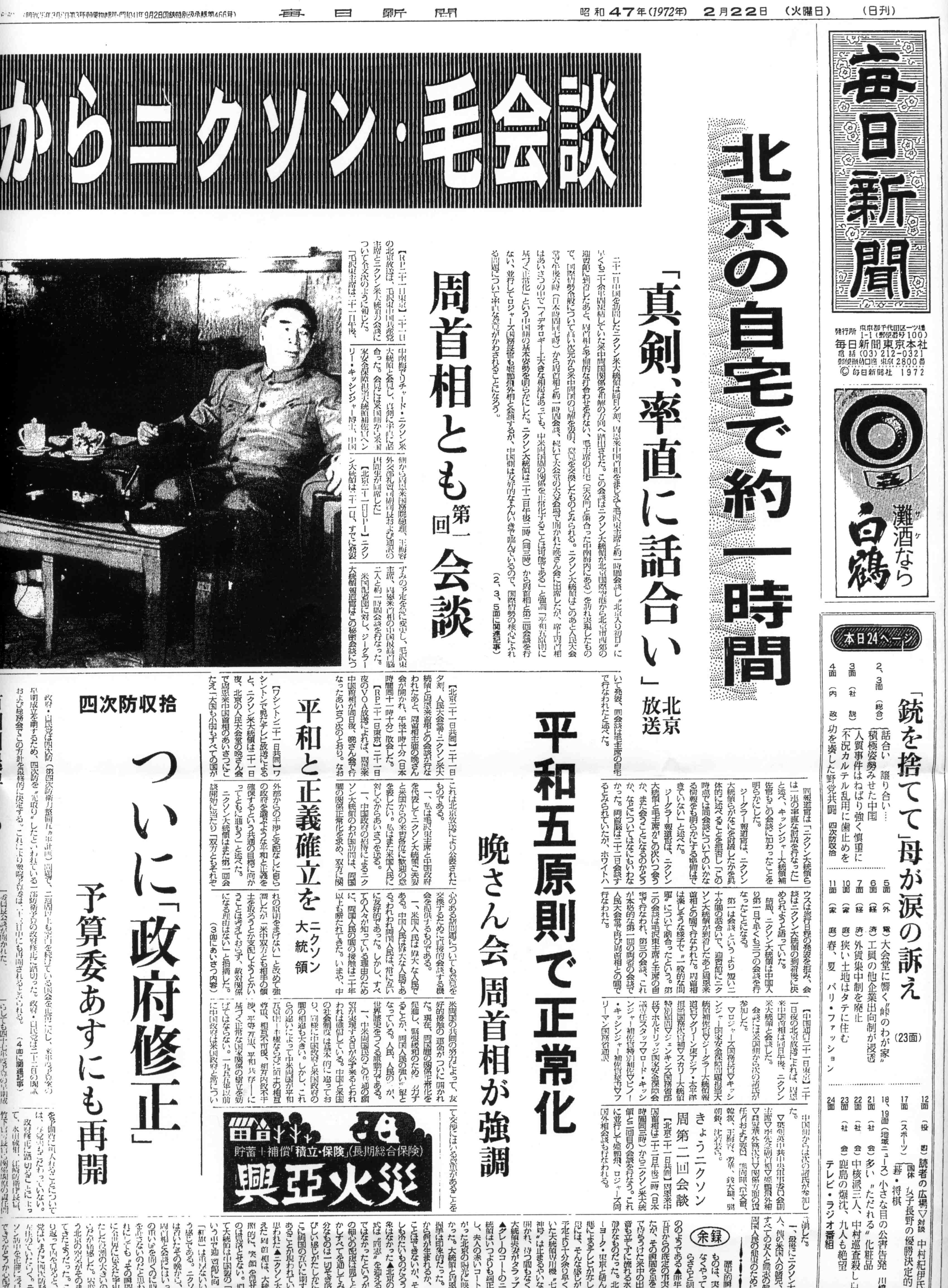 1972年2月22日毎日新聞