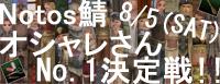 Notos鯖オシャレさんNo.1決定戦!!