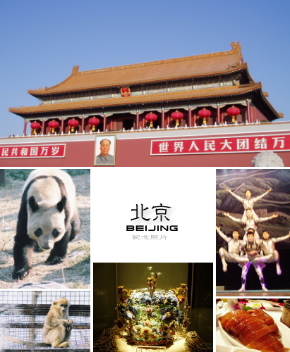 中国-北京編