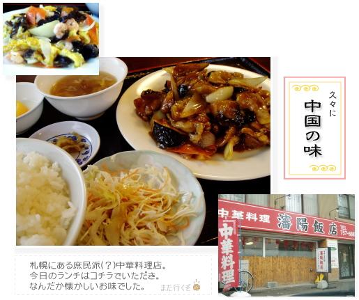 懐かしの中華料理