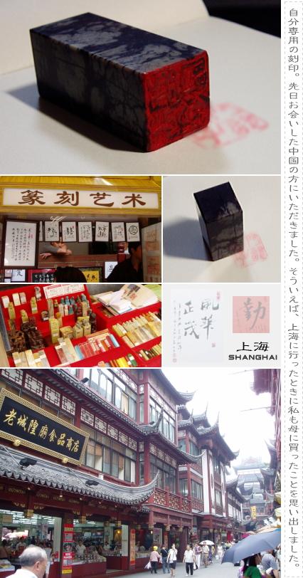 中国-上海と印鑑