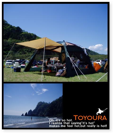 豊浦町キャンプ
