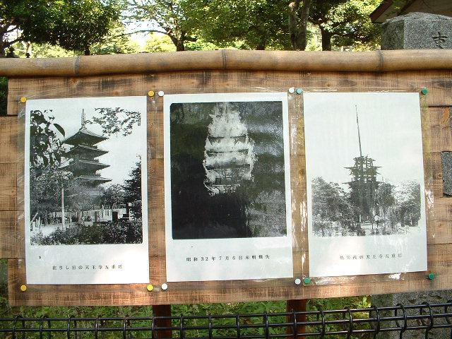 五重塔焼失写真