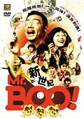 新世紀Mr.BOO!